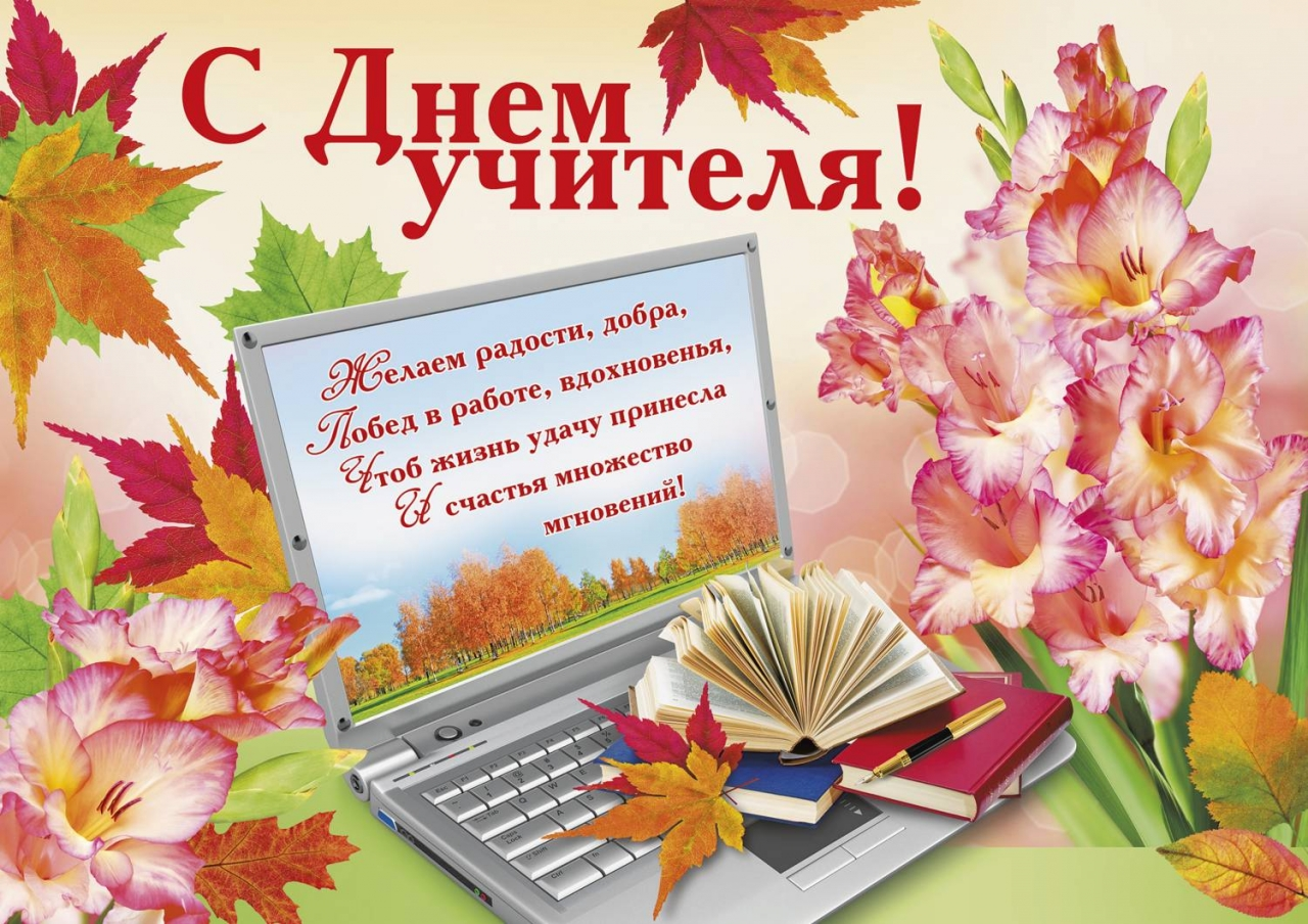 Поздравления с днем учителя с открытки