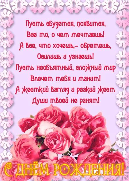 Поздравления с днём рождения женщине в годах короткие